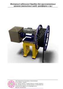 Кабельный барабан для магнитной шайбы