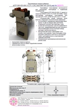 Купить ШТА-75 (У2328 25А/380В) Харьков