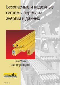 Безопасные и надежные системы передачи энергии и данных