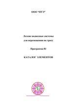 Каталог элементов легкие подвесные системы программа 81
