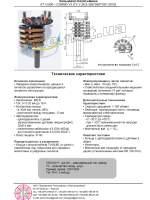 Кольцевой токосъёмник 16A Компактный