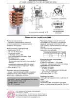 Кольцевой токосъёмник 25A Компактный